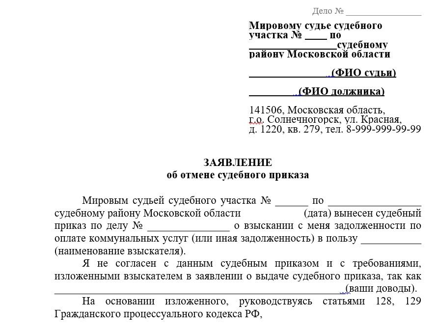 Образец заявления возражения на судебный приказ по жкх