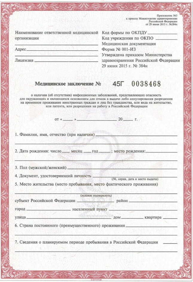 Медкомиссия на РВП, ВНЖ, гражданство РФ